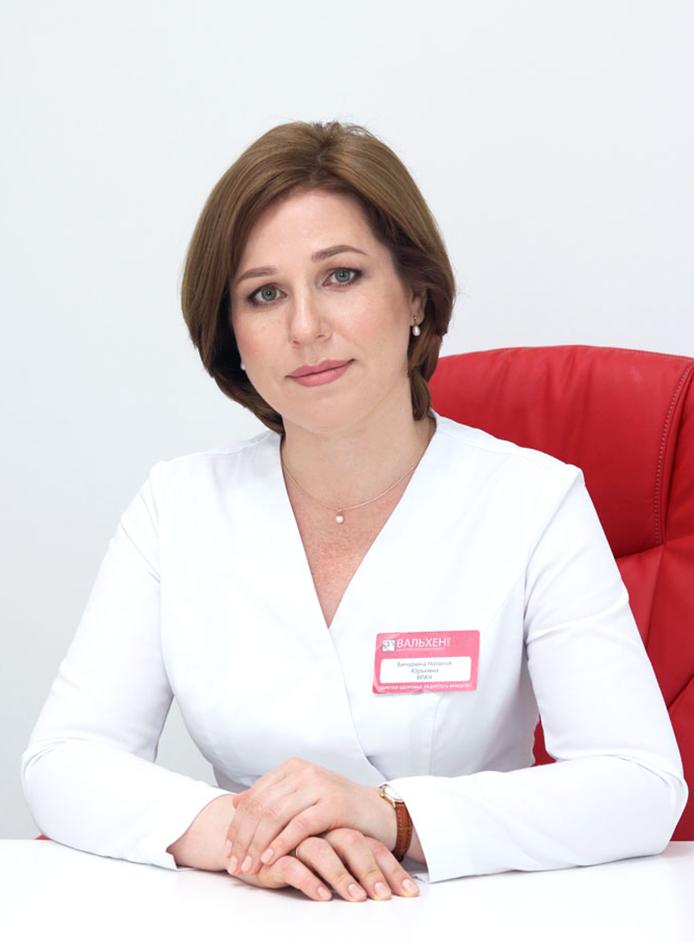 Бичурина Наталья Юрьевна
